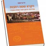 ויקרא שמה רחבות - ספרי מורשת ישראל